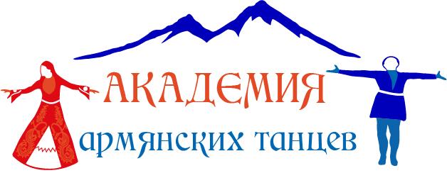 Академия Армянских Танцев
